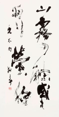 Oi Kintei 大井錦亭 b. 1927. Title: Towards Kaneko Tota 金子兜太句- 2011. Transcription: The sensation of fog is also in the hunt for fireflies 山霧の触感もあり蛍狩.