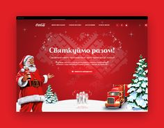 Coca-Cola has launched a promo whose purpose was to enable the ukrainian congratulate each other on Christmas holidays despite the distance.