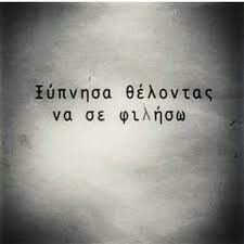 Greek Quotes, Cute Quotes, Tattoo Quotes, Love, Cute Qoutes, Literary Tattoos, Funny Quotes, Nice Quotes
