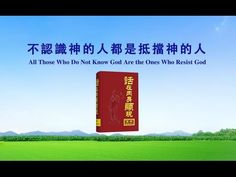 【東方閃電】全能神的發表《不認識神的人都是抵擋神的人》