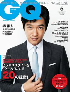 Magazine Japan, Male Magazine, Male Fashion Trends, Fashion Mag, Business Fashion, Business Women, Saint Laurent 2014, Japanese Men, International Fashion