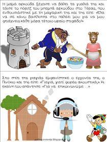 Τι γίνεται όταν η γιαγιά της Κοκκινοσκουφίτσας έχει εγγονό τον Πινόκιο κι επικοινωνεί με σούπερ εξελιγμένα ακουστικά με...;   Ένας τρόπος ... My Teacher, Family Guy, Books, Fictional Characters, Classroom Ideas, Libros, Book, Classroom Setup, Fantasy Characters