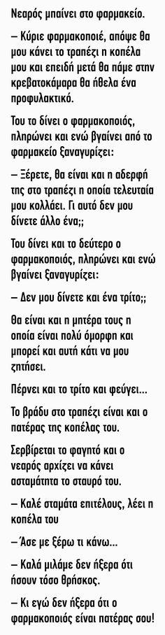 Νεαρός μπαίνει στο φαρμακείο Jokes Images, Bright Side Of Life, Funny Greek, Greek Quotes, English Quotes, Funny Moments, Funny Jokes, Laughter, Humor