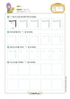상품리스트 Learn Korean, Easter Party, Math, Learning, Korean Language, Korean Words, Languages, Math Resources, Studying