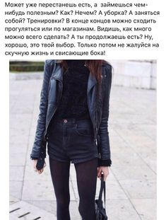 Anorexia, Skinny Girls, Diet Motivation, Loose Weight, Black Jeans, Weight Loss, Sports, Jackets, Tops
