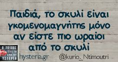Funny Greek, Greek Quotes, True Facts, Cheer Up, True Words, Lol, Funny Quotes, Jokes, Humor