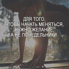 #мысливслух #саморазвитие #правильныеслова #мотивациянакаждыйдень #спорт #мотивациястрашнаясила #цитатывеликихлюдей #цитатыпрожизнь #мыслиоглавном #мудростьжизни #цитатанедели #цитатыобуспехе #deng1vkarmane