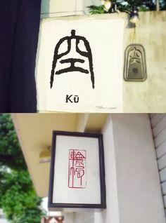 招牌设计2 Chinese Characters, Tea Ceremony, Street Signs, Character Art, Fonts, Design, Designer Fonts, Types Of Font Styles