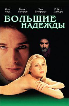 «Большие надежды» (Great Expectations, 1998) смотреть онлайн в хорошем качестве…