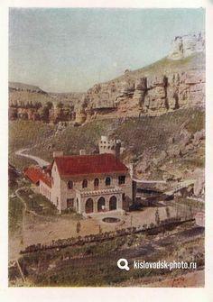 Кисловодск. Старое фото. Замок Коварства и Любви. 1956 год.