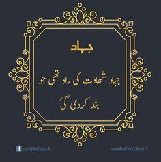Jehaad Shahadat Ki Raah | Aqwal e Zareen - Sunehr e Haroofجہاد شھادت کی راہ تھی جو بند کردی گئ