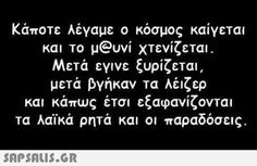 Funny Greek Quotes, Sarcastic Quotes, Funny Quotes, Funny Images, Funny Pictures, Funny Bunnies, Greek Words, Just Kidding, Puns