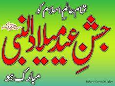 Eid E Milad, Eid Milad Un Nabi, Rabi Ul Awwal, Islamic Art Calligraphy, Wallpaper, Decor, Decoration, Wallpapers, Decorating