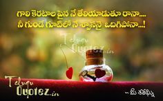 famous-Telugu-love-quotes-poems-about-life-in-telugu-font - dekoration Love Quotes With Images, I Love You Quotes, Love Yourself Quotes, Friendship Quotes In Telugu, Love Quotes In Telugu, Father And Daughter Love, Daughter Love Quotes, Poems About Life, Funny Quotes About Life