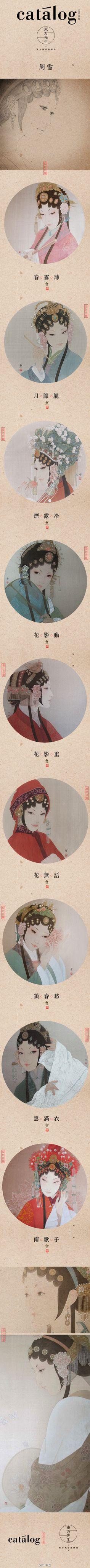 東方美學畫師錄 ● 周雪 | 代表作品工筆畫美人系列。設計目錄將陸續介紹那些極具東方美學畫師的作品,或许能震撼到你的内心深处。@周雪cher
