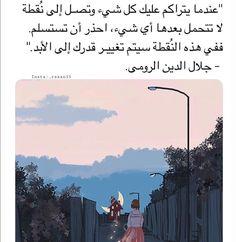 Beautiful Arabic Words, Arabic Love Quotes, Islamic Quotes, Photo Quotes, Picture Quotes, Words Quotes, Me Quotes, Qoutes, Arabic Phrases