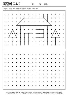 Preschool Writing, Preschool Learning Activities, Kids Learning, Visual Perception Activities, Free Printable Puzzles, English Grammar For Kids, Kids Math Worksheets, Pre Writing, Math For Kids