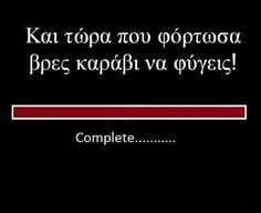 Complete!!!χαχαχα! Funny Greek Quotes, Sarcastic Quotes, Big Words, Cool Words, Book Quotes, Me Quotes, Mindfulness Quotes, Funny Jokes, Lyrics