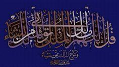 ٢٦- آل عمران