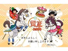 2014 New year's card by Eiko Kuriu, via Behance Year Of The Horse, Chinese Zodiac Signs, New Year Card, Comic Books, Behance, Comics, Cards, Chinese Zodiac, Cartoons