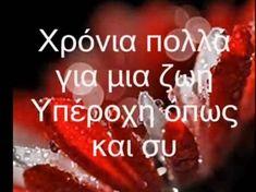 ΧΡΟΝΙΑ ΠΟΛΛΑ ΓΙΑ ΤΑ ΓΕΝΕΘΛΙΑ ΣΟΥ !!!!!!! Happy Name Day, Happy Names, Friend Birthday, Birthday Wishes, Happy Birthday, Baby Mobile, Oreo Pops, Greek Quotes, Birthday Celebration