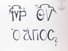 Catholic Art, Religious Art, Byzantine Icons, Icon Font, Style Icons, Christianity, Hand Lettering, Script, Alphabet