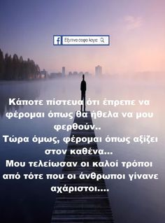31.3.16 Me Quotes, Motivational Quotes, Greek Quotes, Picture Quotes, Personal Development, Life Is Good, Thoughts, Sayings, Words