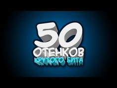 50 оттенков крутого бита | Создание битов от Harv3y Beats - YouTube