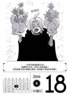 Seidou / Ishida Sui calendar