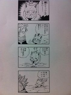 Happy is being a silly kitty by 真島ヒロ (@hiro_mashima) | Twitter