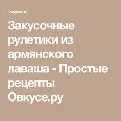 Закусочные рулетики из армянского лаваша - Простые рецепты Овкусе.ру