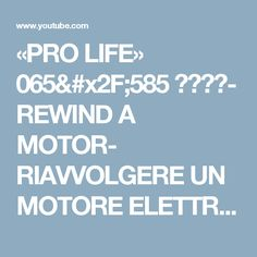 «PRO LIFE» 065/585 倒轉電機- REWIND A MOTOR- RIAVVOLGERE UN MOTORE ELETTRICO by Jos - YouTube