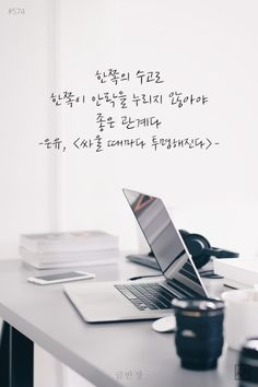 Bts Quotes, Wisdom Quotes, Life Quotes, Korean Words Learning, Korean Quotes, Learn Korean, Better Life, Famous Quotes, Cool Words