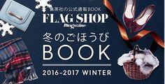 【FLAG SHOPマガジン】冬のごほうびBOOK