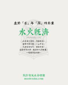 鬼谷子算命術(八十三)  www.masterdai.com  #造命由天改運由人