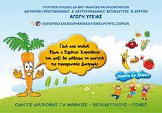 Οδηγός μεσογειακής διατροφής Preschool, Projects To Try, Healthy Eating, Activities, Education, Crafts, Food, Eating Healthy, Manualidades
