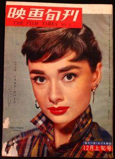 EIGA-JUNPO THE FILM TIMES Japan Vintage Magazine Dec 1.1955 Audrey Hepburn