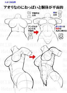 TESCO@漫画素材工房(@Manga_Materials)さん / Twitter Anatomy Sketches, Anatomy Drawing, Art Sketches, Body Reference, Anatomy Reference, Drawing Reference, Body Drawing, Manga Drawing, Figure Drawing