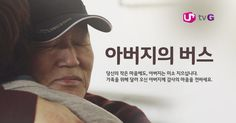아버지를 위한 특별한 생방송이 담긴 ′아버지의 버스′ 영상을 공유해 주세요. U+ IPTV가 부모님과 소중한 시간을 보낼 수 있는 특별한 선물을 드립니다.