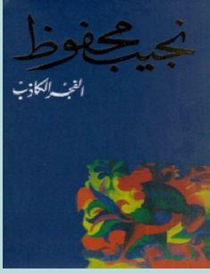 Naguib Mahfouz, Book Collection, Books To Read, Author, Reading, Painting, Bonheur, Letters, Painting Art