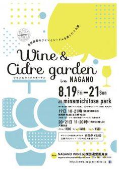 ワイン&シードルガーデンin NAGANO開催! | イベント情報 | NAGANO WINE オフィシャルサイト