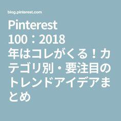Pinterest 100:2018 年はコレがくる!カテゴリ別・要注目のトレンドアイデアまとめ