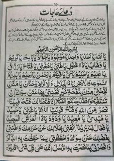 What are the significance of Reciting the Holy Quran? how to read a book pdf, bouquet of roses, pronunciation and quranmualim. Islam Beliefs, Duaa Islam, Islam Hadith, Islamic Teachings, Islamic Dua, Allah Islam, Islam Quran, Quran Surah, Islam Religion