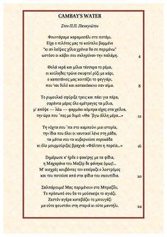 Σύντομο υπόμνημα στο ποίημα «Cambay's water» του Νίκου Καββαδία