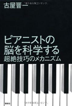 ピアニストの脳を科学する 超絶技巧のメカニズム: 古屋晋一