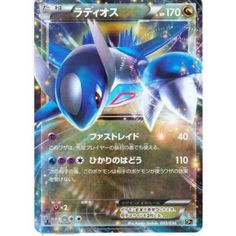 Pokemon 2016 XY Break CP#5 Mythical Legendary Dream Holo Collection Latios EX Holofoil Card #033/036