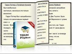 ToolWiz FlipBook создаём книгу из Текстового файла - YouTube