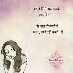 Quotes and Whatsapp Status videos in Hindi, Gujarati, Marathi Secret Love Quotes, First Love Quotes, Love Quotes With Images, True Love Quotes, Shyari Quotes, Hindi Quotes On Life, Hurt Quotes, Words Quotes, Epic Quotes
