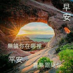 Good Morning Wishes, Good Morning Quotes, Chinese Quotes, Morning Greeting, Places To Visit, Life Quotes, Country Roads, Wisdom, Gallery