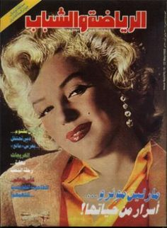Al Riyadah Wel Shabab - May 1990, magazine from United Arab Emirates. Front cover photo of Marilyn Monroe by Frank Powolny, 1952. (Digitally altered for censorship).